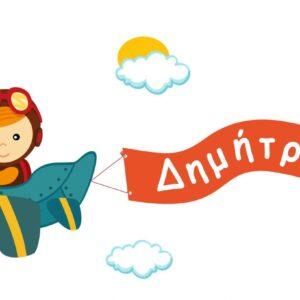 """Παιδικό αυτοκόλλητο Αγόρι """"Αεροπλανάκι με όνομα"""""""