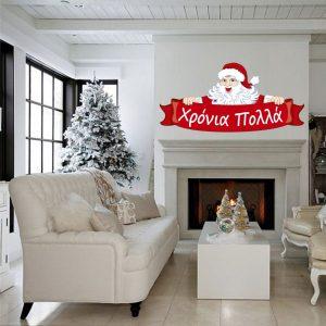 """Εποχιακά Χριστούγεννα """"Άγιος Βασίλης με ευχές"""""""