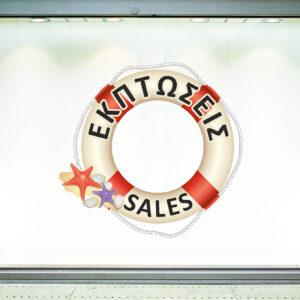 """Αυτοκόλλητο Εκπτώσεων """"Εκπτώσεις - Sales"""""""