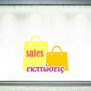 """Αυτοκόλλητο Εκπτώσεων """"Sales - Εκπτώσεις"""""""